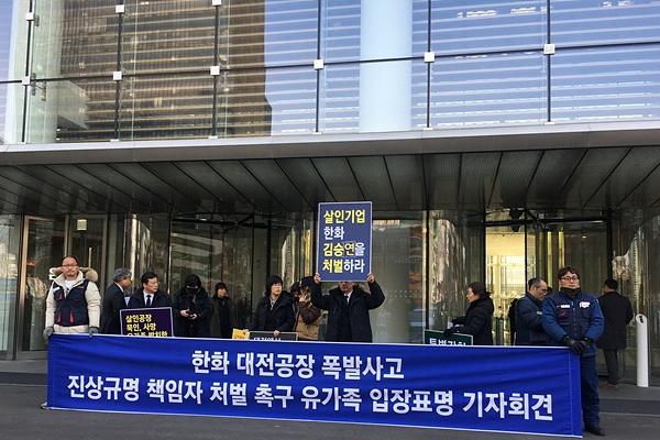 2월 14일 폭발사고로 사망한 3명의 한화 공장 노동자 유가족들이 서울 본사 항의 방문을 하고 있다
