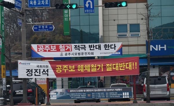 자유한국당 정진석 의원이 내건 현수막은 도심 곳곳에 붙어있다.