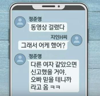 정준영과 지인의 카카오톡 대화 내용을 재현한 장면