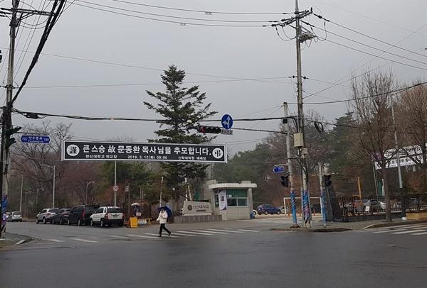 고 문동환 목사 추모 현수막이 한신대학교 서울캠퍼스 앞에 걸려있다.