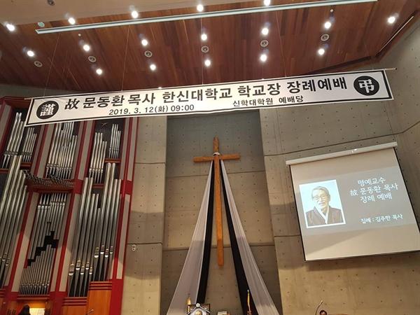 고 문동환 목사 장례예배가 드려지는 한신대학교 서울캠퍼스 강당에 예배를 알리는 현수막이 걸려있다.