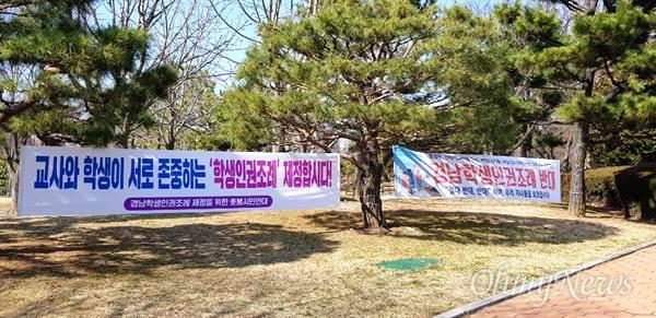 경상남도의회 앞에 경남학생인권조례안 제정에 찬성, 반대하는 펼침막이 나란히 걸려 있다.