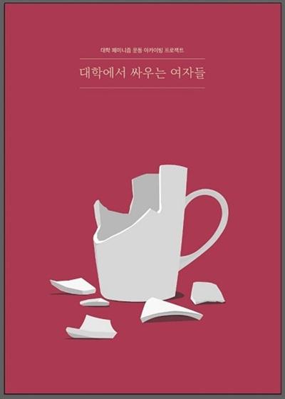 '대학에서 싸우는 여자들' 크라우드 펀딩 프로젝트에서 발간하는 책 이미지.