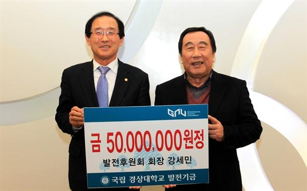 강세민(오른쪽) 경상대학교 발전후원회장이 이상경 총장에게 발전기금 5000만 원을 전달한 뒤 기념촬영하고 있다.