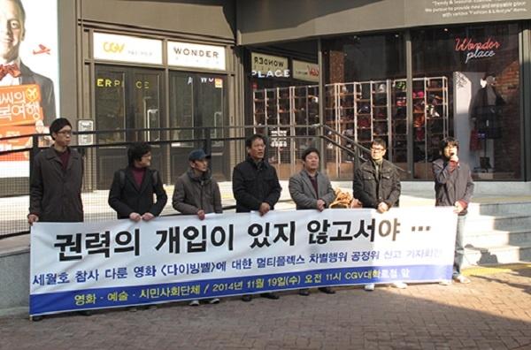 2014년 <다이빙벨>에 대한 대기업 상영관의 차별적 상영 배정에 항의해 대학로 CGV 앞에서 항의 기자회견을 열고 있는 영화 및 시민사회 단체들