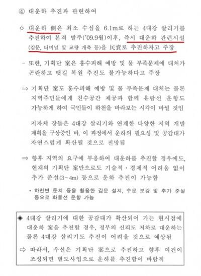 2009년 2월16일 4대강살리기기획단이 작성한 '4대강 살리기 추진현황보고' 문건