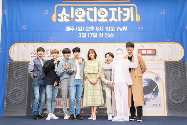 13일 서울 상암동에서 열린 tvN <쇼! 오디오자키> 제작발표회에 참석한 몬스타엑스, 소유진, 붐, 성시경.