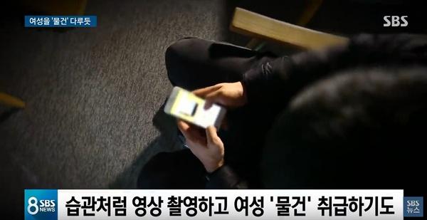 지난 12일 방송된 SBS < 8뉴스 > 중 한 장면.