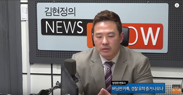 13일 방송된 CBS <김현정의 뉴스쇼>의 한 장면. 정준영 카톡방 관련 공익제보자 방정현 변호사가 출연했다.