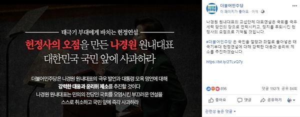 더불어민주당이 제작한 '나경원 사과하라' 홍보물. 홍영표 원내대표가 이를 공유했다.