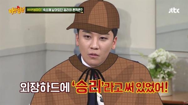 JTBC <아는 형님>에서 야동에 대해 애기하는 승리의 모습.