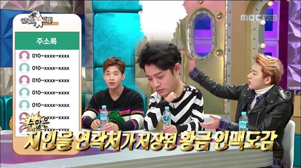 MBC <라디오스타> 방송 중 정준영과 지코의 모습.