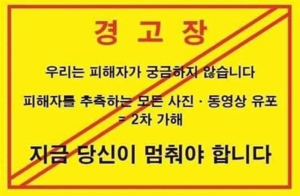 피해자에 대한 2차 피해를 멈추자는 내용의 경고장