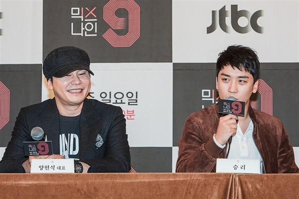 지난 2017년 10월 열린 JTBC < 믹스나인 > 제작발표회에 참석한 양현석 대표, 승리 (사진제공 = JTBC)
