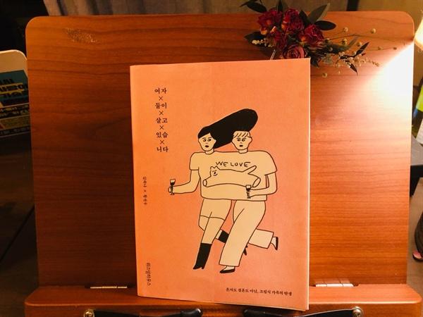 <여자 둘이 살고 있습니다>, 김하나 X 황선우, 위즈덤하우스 표지사진