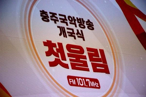 충주국악방송 개국식