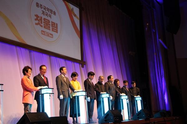 충주국악방송 개국 버튼을 누르는 사람들: 가운데 한복 입은 이가 한명희 선생