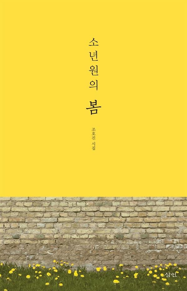 조호진 시인의 <소년원의 봄>