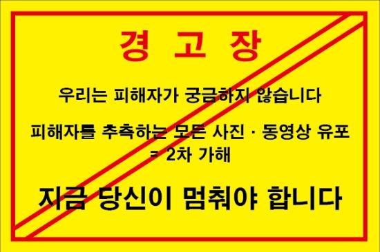 """'아하 서울 시립청소년성문화센터'는 13일 사회관계망서비스인 페이스북에 """"피해자를 추측하는 모든 글, 사진, 동영상을 유포하는 행위는 피해자에 대한 또 다른 폭력""""이라며 2차 가해 중단 캠페인을 제안했다."""