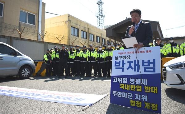 박재범 부산 남구청장이 3월 14일 오후 감만동 미8부두 앞에서 '주피터 프로젝트 반대 입장문'을 발표했다.