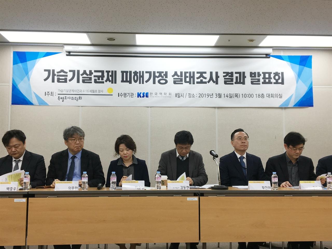 14일, 가습기 살균제사건과 4.16 세월호참사 특별조사위원회가 서울 중구 소곡동에 있는 포스트타원 18층 대회의실에서 '가습기 살균제 피해 가정 실태조사 결과'를 발표했다.