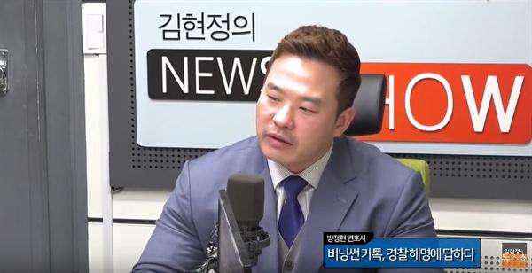 14일 방송된 CBS <김현정의 뉴스쇼>의 한 장면. 정준영 카톡방 관련 공익제보자 방정현 변호사가 출연했다.