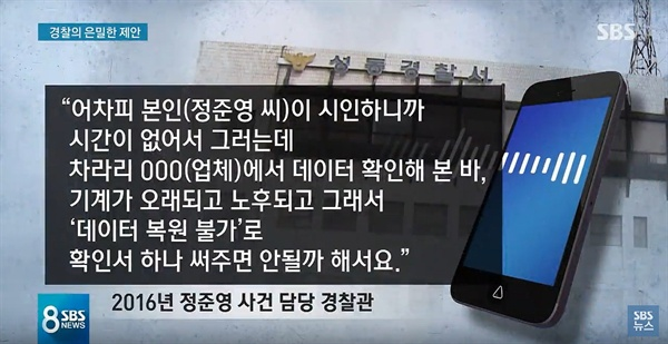 지난 13일 저녁 방송된 SBS < 8뉴스 > 중 한 장면.
