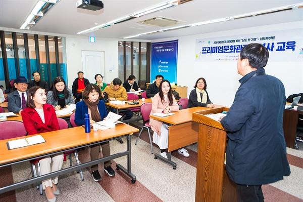 '테마 여행 10선, 남도 맛 기행 사업'의 일환의 남도투어랩 프리미엄 문화관광해설사 심화과정
