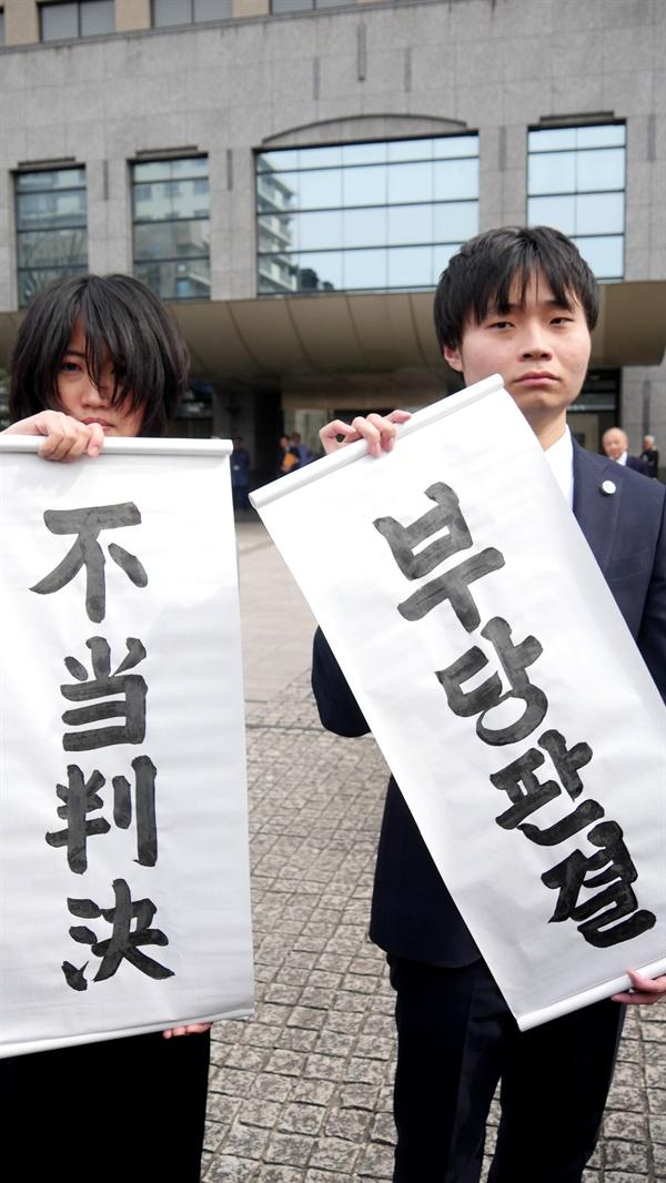 부당판결 재판직후, 소송담당변호사들이 일본사법부의 판결이 부당하다고 호소하고 있다.