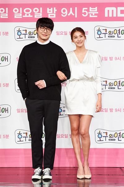 14일 서울 상암동 MBC 사옥에서 열린 <호구의 연애> 제작발표회에 참석한 MC 성시경, 유인영.
