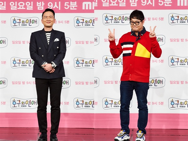 14일 서울 상암동 MBC 사옥에서 열린 <호구의 연애> 제작발표회에 참석한 윤형빈과 BJ 감스트.