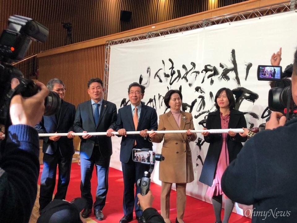 2019 서울 사회적경제 2.0 비전선포식