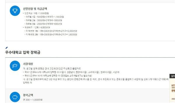 증평군장학회홈페이지캡쳐