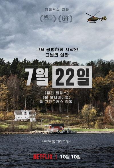 영화 < 7월 22일 > 포스터.