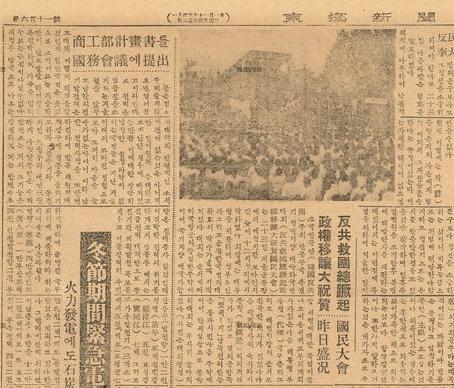 1948년 9월 24일 치 '경향신문'이 보도한 반공구국 총궐기 국민대회 기사.