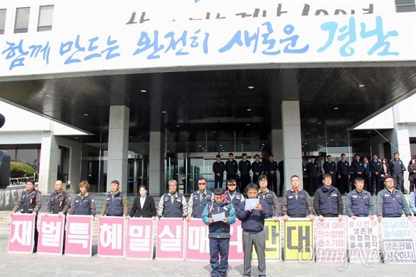 '대우조선해양 매각반대, 지역경제살리기 경남대책위원회'는 3월 15일 오후 경남도청 현관 앞에서 손팻말을 들고 서 있었다.