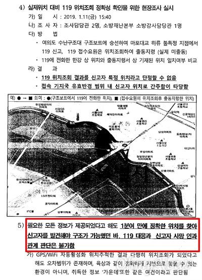 119 부실 대응과 한강 투신 여성 사망 사이의 인과 관계가 판단 불가라고 밝힌 서울시 감사위원회 조사보고서 일부
