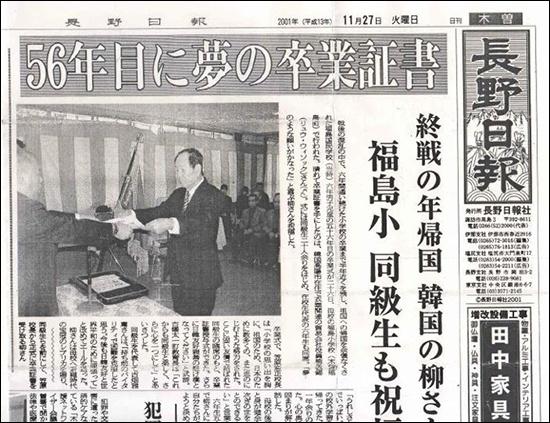 류의석의 명예졸업  류의석 선생이 졸업 56년 만에 명예졸업장을 받았다는 나가노신문 기사