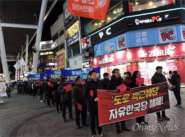 '국민주권실현 적폐청산 대전운동본부'는 15일 저녁 대전 중구 대흥동 자유한국당 대전시당사 앞에서 '도로 박근혜당 자유한국당 해체 촉구 대전시민 촛불대회'를 개최했다. 이날 집회에는 200여명의 시민들이 모여 촛불을 들고 '자유한국당 해체'를 외쳤다.