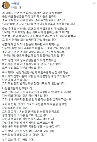 손혜원 의원이 16일 자신의 페이스북에 올린 글.