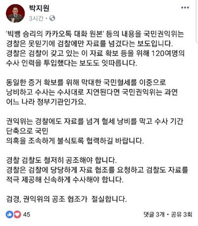박지원 민주평화당 의원이 16일 자신의 페이스북에 남긴 글.