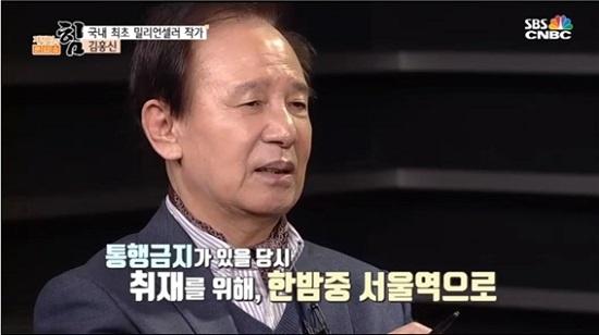 김홍신 작가가 소설 <인간시장>을 쓰기 위해 서울역 등에서 위험을 무릅쓰고 취재했던 시절을 회고하고 있다. ⓒ SBSCNBC <제정임의 문답쇼, 힘>
