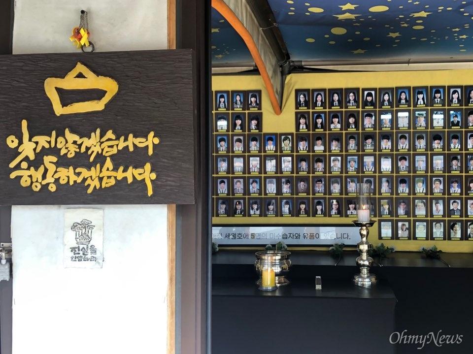 세월호 천막, 분향소 철거를 이틀 앞둔 광화문 광장의 풍경