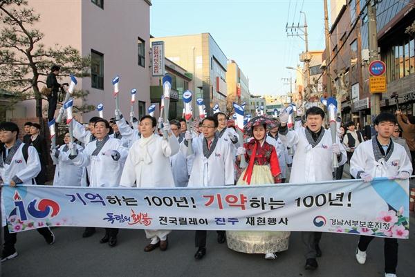 '진주 걸인·기생 독립 만세운동 재현행사'와 '독립의 횃불 전국 릴레이 독립만세운동'이 3월 17일 오후 진주에서 열렸다.