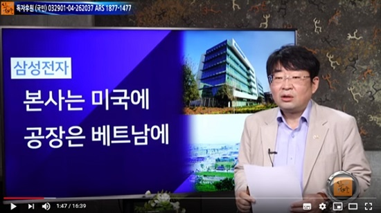 '삼성 본사는 미국으로 공장은 베트남으로' 편은 '문재인 정부의 재벌 압박 정책으로 이재용 삼성전자 부회장이 기업의 거점을 베트남과 미국으로 이전하려 한다'는 가짜 뉴스를 내보내 역대 최고 조회수를 기록했다.
