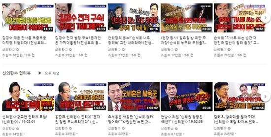 상당수는 사실에 바탕을 두지 않은 선정적이고 자극적인 제목과 사진을 배치해 구독자를 끌어 모으는 유튜브 방송 <신의 한 수>.