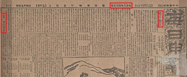 1919년 4월 5일자 <매일신보>에 실린 이완용의 경고문. 왼쪽 끝에 '백작 이완용 근고(삼가 고함)'라고 적혀 있다.