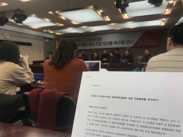 박양우 문화체육관광부 장관 지명철퇴 기자회견 현장