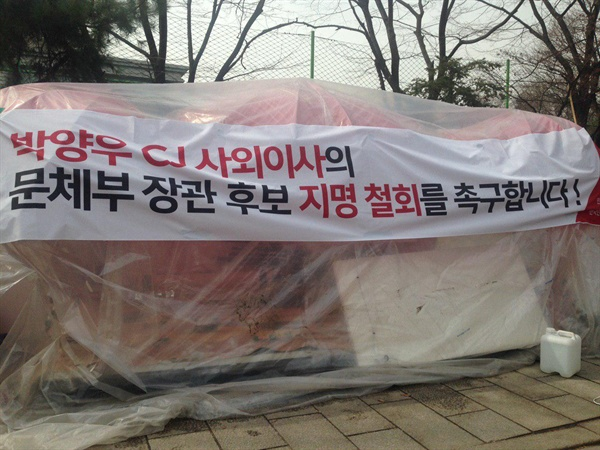 박양우 문화체육관광부 장관 지명철회 노숙농성에 돌입한 영대위