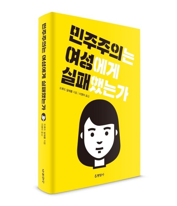 드루드 달레룹 지음. 이영아 옮김. 현암사